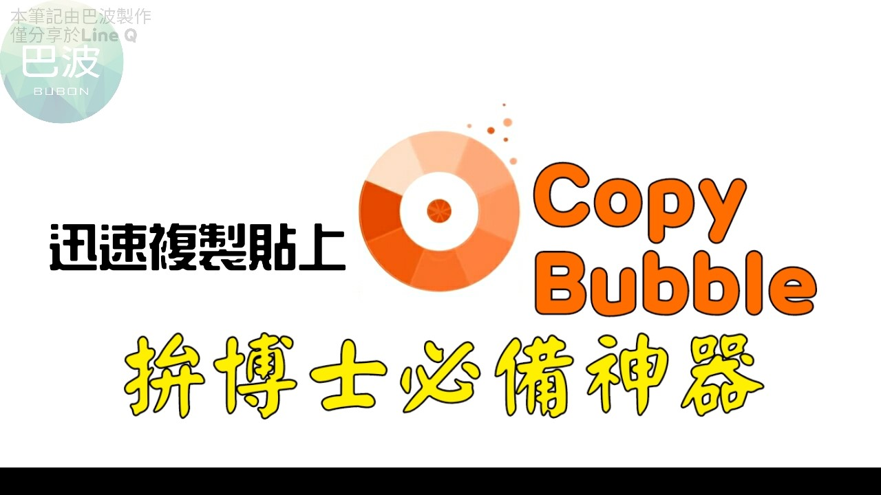 迅速複製貼上!Copy Bubble拚博士必備神器